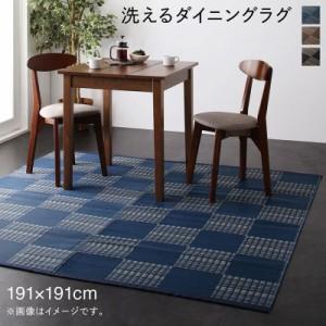 ラグ マット 絨毯 おしゃれ 洗える モダンデザインダイニングラグ 191×191cm