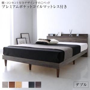 ベッドフレーム すのこベッド ダブル マットレス付き 棚 コンセント付きデザインすのこベッド プレミアムポケットコイルマットレス付き