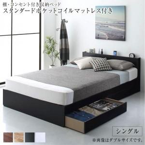 ベッドフレーム 収納ベッド シングル マットレス付き 棚 コンセント付き 引き出し 2杯 収納 ベッド スタンダードポケットコイルマットレ