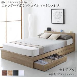 ベッドフレーム 収納ベッド セミダブル マットレス付き 棚 コンセント付き 引き出し 2杯 収納 ベッド スタンダードポケットコイルマット