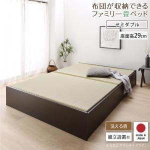 ベッドフレーム 畳ベッド セミダブル 組立設置付 日本製 布団が収納できる大容量収納畳連結ベッド ベッドフレームのみ 洗える畳 セミダブ