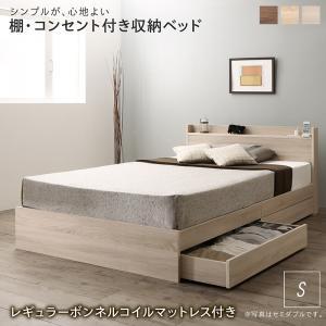 ベッドフレーム 収納ベッド シングル マットレス付き 棚コンセント 収納付き ベッド レギュラーボンネルコイルマットレス付き シングル