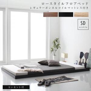 ベッドフレーム フロアベッド セミダブル マットレス付き 布団のように使える 棚 コンセント付き フロア ロー ベッド レギュラーボンネル