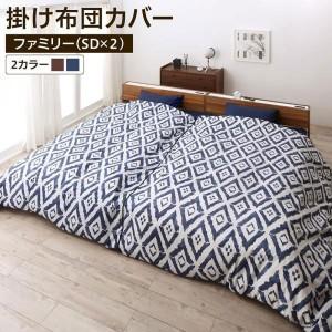 おしゃれ 家族一緒に寝られるファミリーカバーリング掛け布団カバーファミリー SD×2