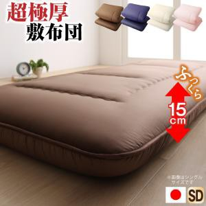 おしゃれ セミダブル 日本製厚み15cm極厚三層構造ふかふか寝心地敷布団セミダブル