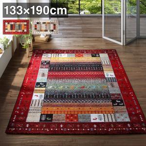 ラグ マット 絨毯 おしゃれ トルコ製ウィルトン織デザインラグ 133×190cm