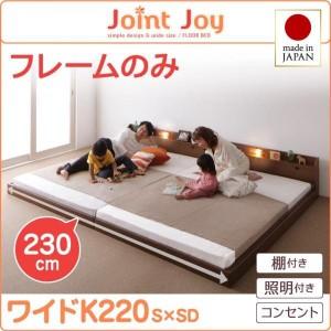 ベッドフレーム 連結ベッド 親子で寝られる棚 照明付き連結ベッド ベッドフレームのみ ワイドK220 S+SD