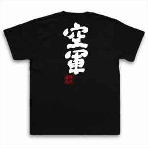 【メール便送料無料】 俺流 魂心Tシャツ【空軍】名言 漢字 文字 メッセージtシャツおもしろ雑貨 お笑いTシャツ|おもしろtシャツ 文字tシ