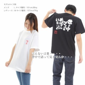 tシャツ メンズ 俺流 魂心Tシャツ【毎日が夢中や】名言 漢字 文字 メッセージtシャツおもしろ雑貨 お笑いTシャツ|おもしろtシャツ 文字t