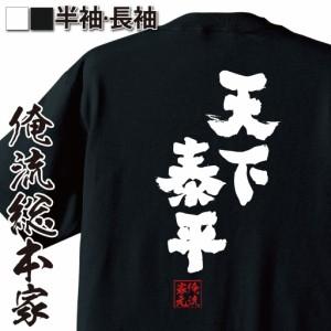 【メール便送料無料】 俺流 魂心Tシャツ【天下泰平】名言 漢字 文字 メッセージtシャツおもしろ雑貨 お笑いTシャツ|おもしろtシャツ 文字