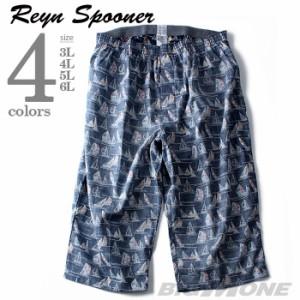 【大きいサイズ】【メンズ】[3L・4L・5L・6L]REYN SPOONER(レインスプーナー) ステテコ 12153200