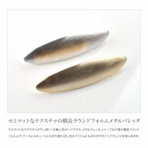 【ゆうパケット送料無料】バレッタ  カーブ  プレート  金  華奢  ヘアアクセ  メタル  シンプル  上品  ブランド