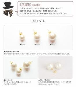 【ゆうパケットOK】ピアス ゴールド レディース コットンパール シルバー シンプル 大人可愛い 上品 ブランド  プレゼント