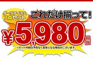 【セット商品】T8003 コンプリート Fセット