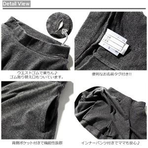 子供服 [DT 全13色♪ポケット付きインナーパンツ付フレアスカート スカッツ] ×送料無料 M1-3