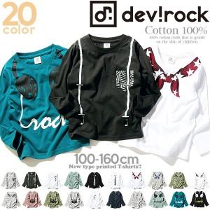 子供服 Tシャツ キッズ トップス [全20色♪フェイクプリント長袖Tシャツ ロンT 男の子 女の子 カメラ] 綿100% ×送料無料 M1-3