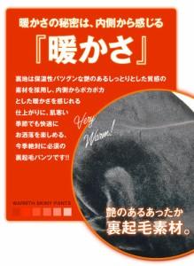 【SALE】 ◆送料無料◆スキニーパンツ メンズ スキニー デニム スキニーデニム カラーパンツ 暖パン trend_d