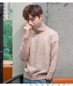メンズファッション 男性 トップス 冬 男前 タートルネック 秋 彼氏にプレゼント シンプル セーター ニット
