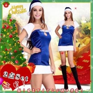 レディースファッション サンタ衣装 コスプレ 人気 上品クリスマス パーティ 変装 仮装コスチューム サンタクロース 宴会 クリスマス