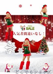クリスマス サンタ サンタクロース セット コスプレ 制服 セクシー パーティ 衣装 仮装 おしゃれ サンタ