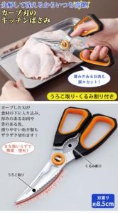 分解できるカーブ刃のキッチンばさみ カーブ状の刃で食材を楽々カット
