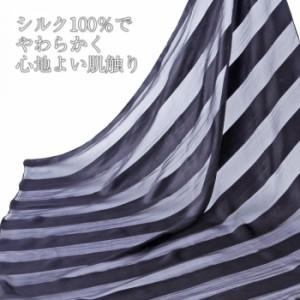 シルクのスカーフ(ストライプ柄)