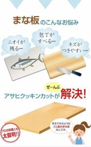 合成ゴムまな板 アサヒクッキンカット 業務用 600×330×20mm 104