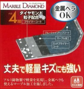 パール金属 HB-1333 もっと軽いね マーブルダイヤモンドコート玉子焼(L)