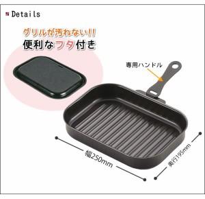 パール金属 HB-1000 ラクッキング 鉄製蓋付角型グリルパン