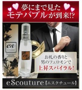 エスクチュール フェロモンフレグランス(メンズ用)お札の香りと男のフェロモンで上昇スパイラル