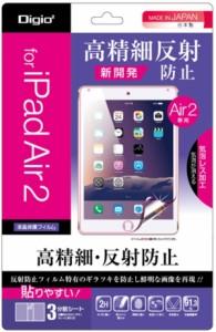 ナカバヤシ iPad Air2用 液晶保護フィルム 高精細反射防止 TBF-IP14FLH 高精細・反射防止