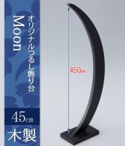 オリジナルつるし飾り台 Moon 木製 45cm