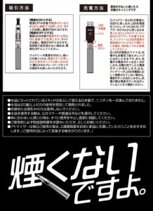 マルマン 電子パイポ(電子たばこ)