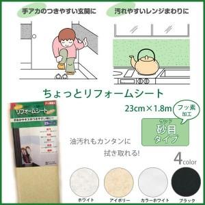 ちょっとリフォームシート サンドお手つきシート 23cm×1.8m 1枚入  油汚れもカンタンに拭き取れる