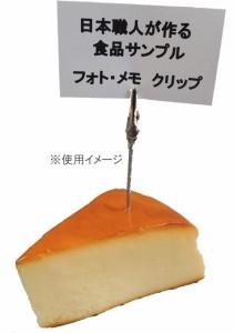 日本職人が作る  食品サンプル メモ・フォトクリップ チーズケーキ IP-413