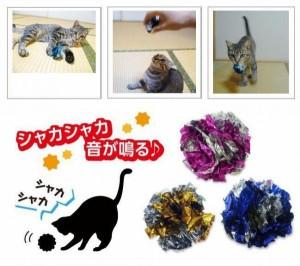 猫 ボール おもちゃ ラメ 猫 おもちゃ しゃかしゃか 猫ボールおもちゃ 3個
