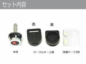 カギ穴ロックMINI MIWA U9用 923002