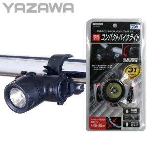 YAZAWA(ヤザワ) コンパクトバイクライト 白色LED×1灯(交換不可) LB102BK