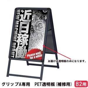 グリップA専用 PET透明板(補修用) B2用075F-32550-2*