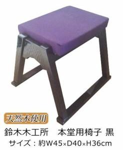 鈴木木工所 本堂用椅子 黒(支社倉庫発送品)