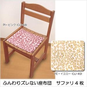 ふんわりズレない吸着座布団 サファリ4枚 ズレない 動かない 椅子から落ちない吸着座布団