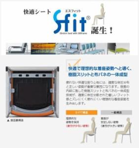 S-fit ループスタッキングチェア ハイテンションパイプ CM270-MZY 4脚セット 快適シート S-FIT 搭載のループスタッキングチェアシリ