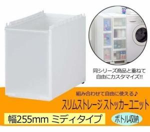 Slim Storage スリムストレージ ストッカーユニット ミディボトルユニット ホワイト 255L ちょっとしたスペースを有効活用して上手に