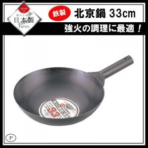パール金属 H-8983 鉄製北京鍋33cm 強火の調理に最適