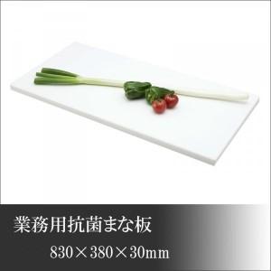 パール金属 HB-1689 業務用抗菌まな板830×380×30mm