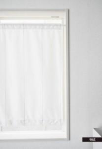 日本製 遮像・遮熱機能付き小窓用レースカーテン 70×90cm