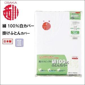 西川リビング 綿100%白カバー 掛けふとんカバー 2114-13299 (DL)190×210cm (70)ホワイト