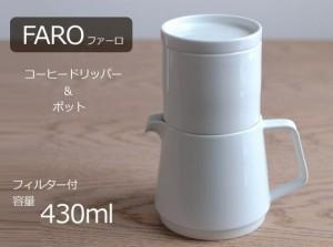 コーヒードリッパー 陶器 ポット コーヒードリッパー おしゃれ 陶器製