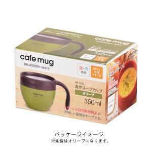 パール金属 カフェマグ 真空スープカップ350