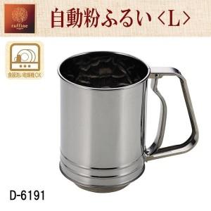 ラフィネ ステンレス製自動粉ふるい(L) D-6191